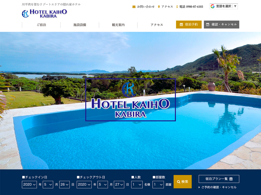 ホテル海邦川平ホームページ